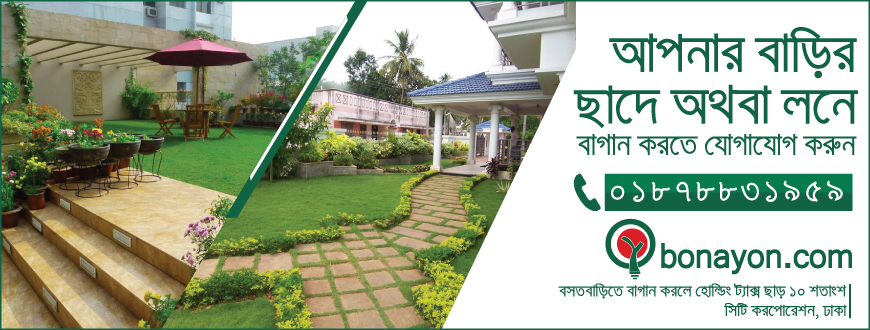 roof garden in bangladesh In rural areas, many houses with thatched roofs are found covered with  to the  failure of pollination if no bee activity occurs in the garden area.